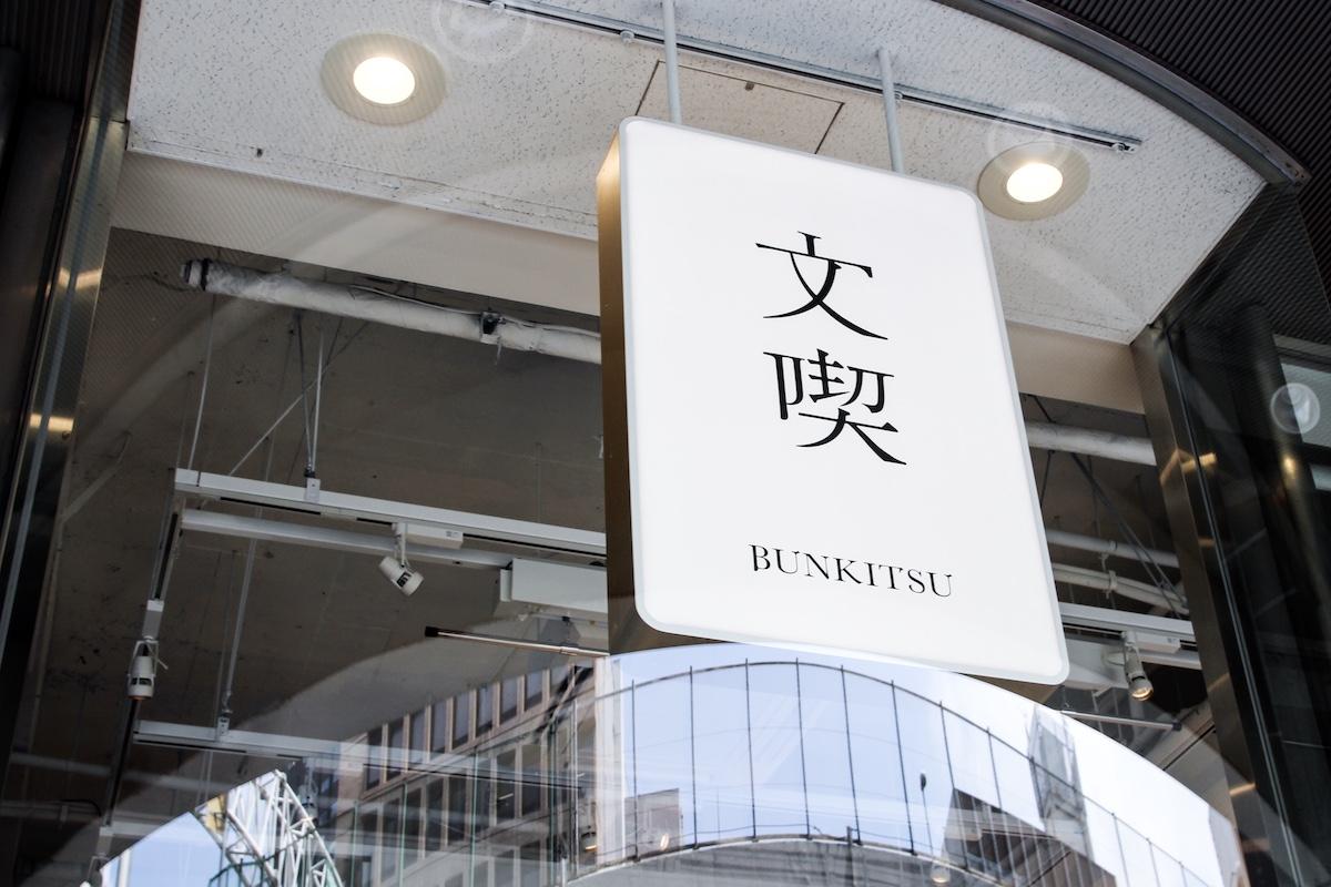 """""""文化を喫する""""「文喫」は、青山ブックセンター六本木店跡地に2018年12月オープン。入場料のある本屋として話題を集めた"""