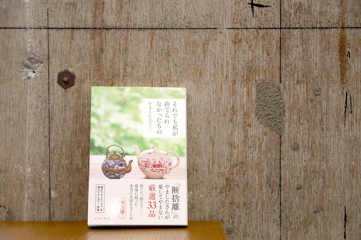 stressless-book14