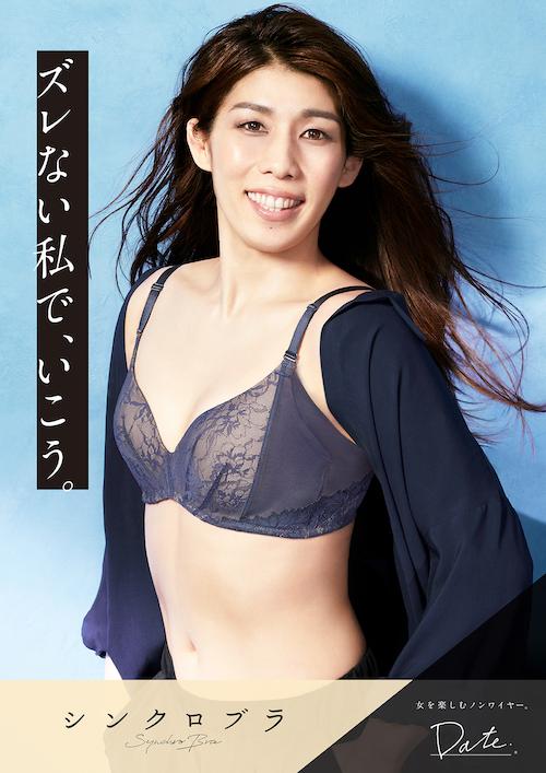 wacoal-yoshidasaori_1