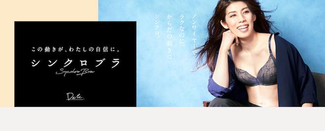 wacoal-yoshidasaori_2