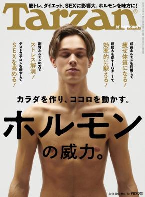 tarzan-takaminao-magazine