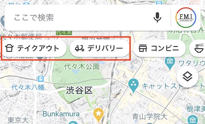 google-takeaout