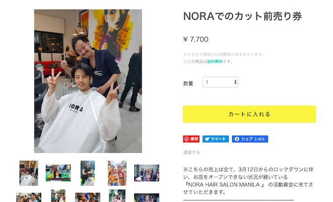 norahairsalon-ticket-top