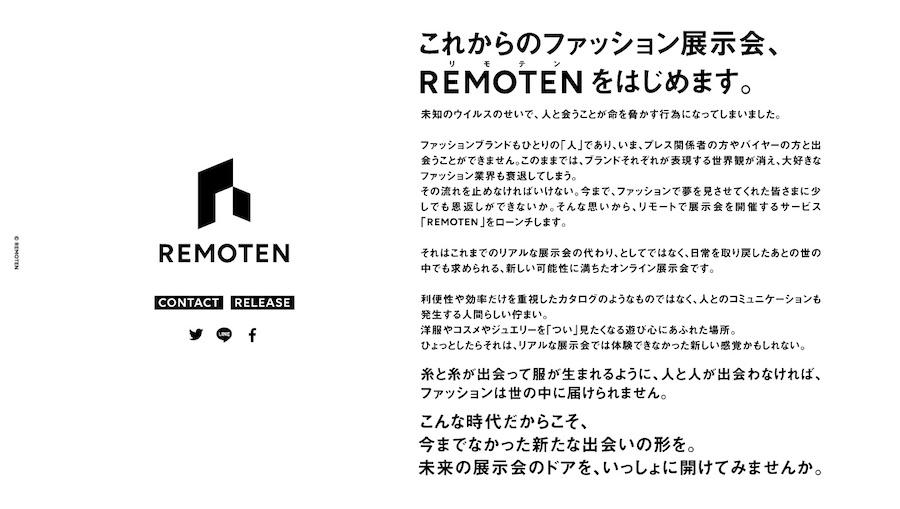 画像:REMOTENティザーサイト(https://www.remoten.jp)