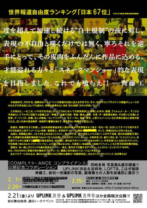 tokyoteleworkfilm_5