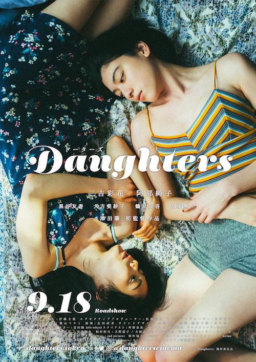 0509_Daughters_poster