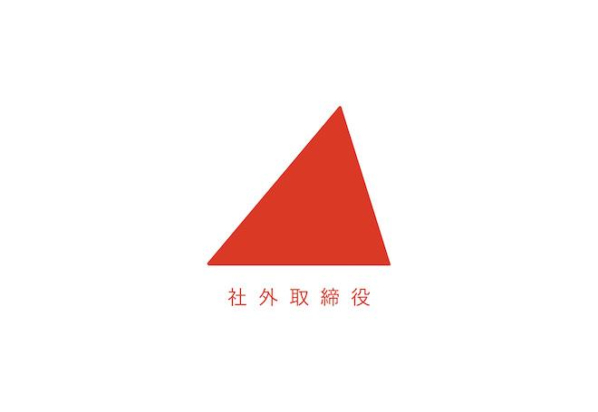 社外取締役_logo_fix