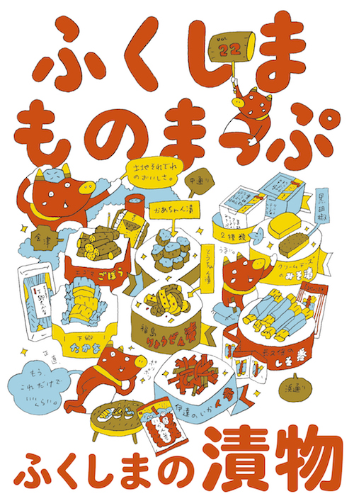 ふくしまものまっぷ_vol022.indd