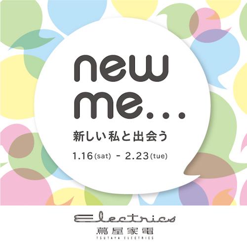 newme-1