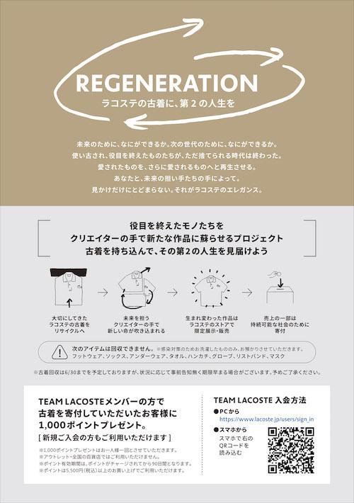 2104_REGENERATION_Store_Flyer+